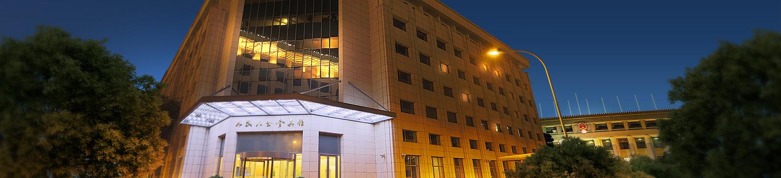 人民大会堂宾馆官方网站正式上线试运营